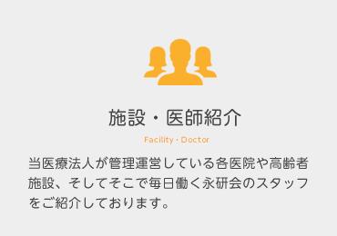 施設・医師紹介